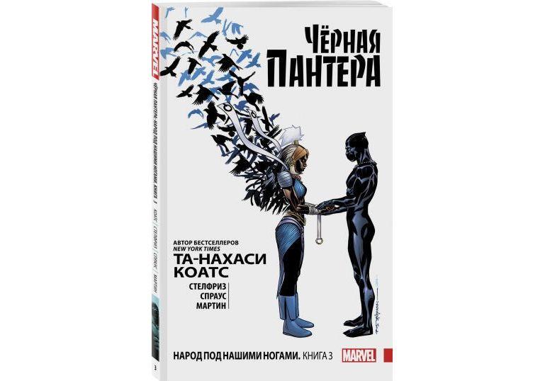 Комикс Чёрная Пантера: Народ под нашими ногами. Книга 3 (мягкий переплет)