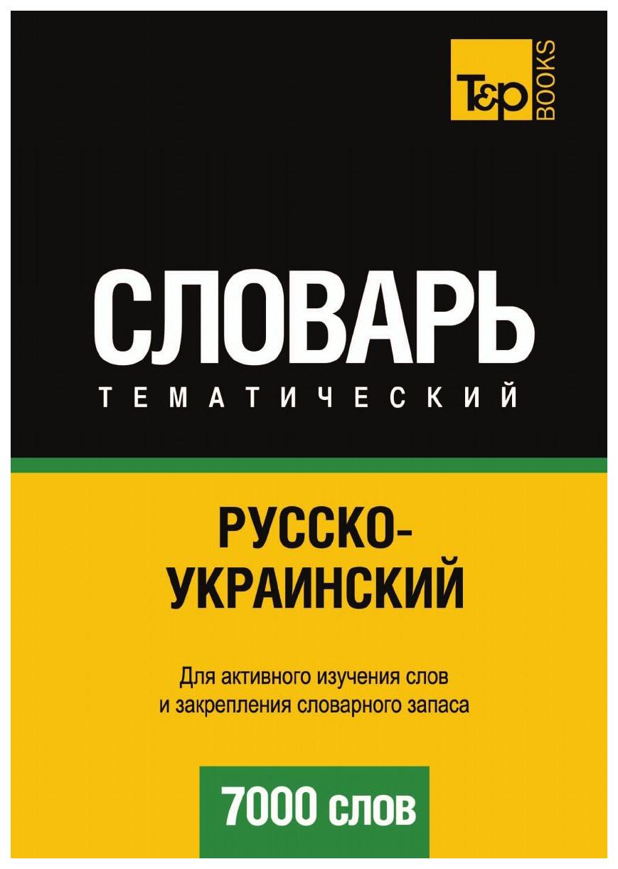 Словарь T#and#P Books Publishing Русско-Украинский тематический Словарь. 7000 Слов