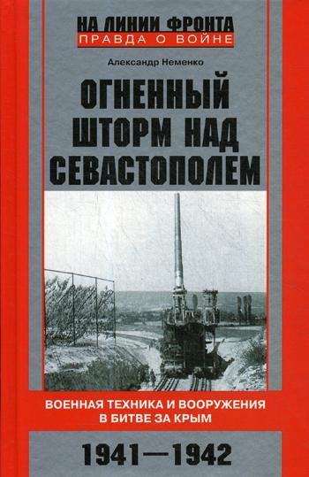 Огненный Шторм над Севастополем. Военная техника и Вооружения В Битве За крым. 1941-1942