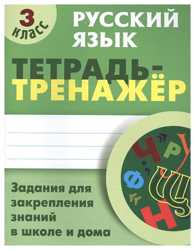 Русский Язык. 3 класс Задания для Закрепления Знаний В Школе и Дома