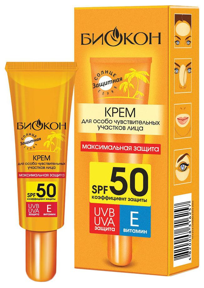 Солнцезащитное средство Биокон Максимальная защита для чувствительной