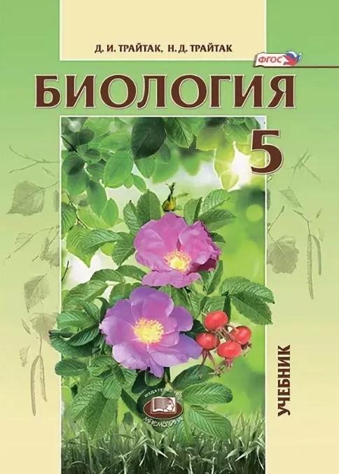 Трайтак, Биология, 5 кл, Живые Организмы, Растения, Учебник (Фгос) под Ред, пасечника фото