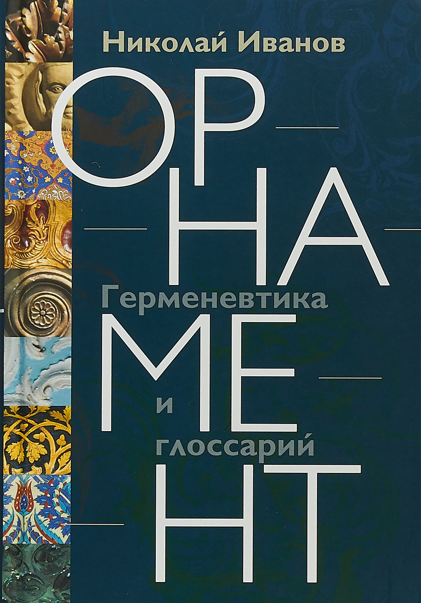 Книга Орнамент: Герменевтика и глоссарий