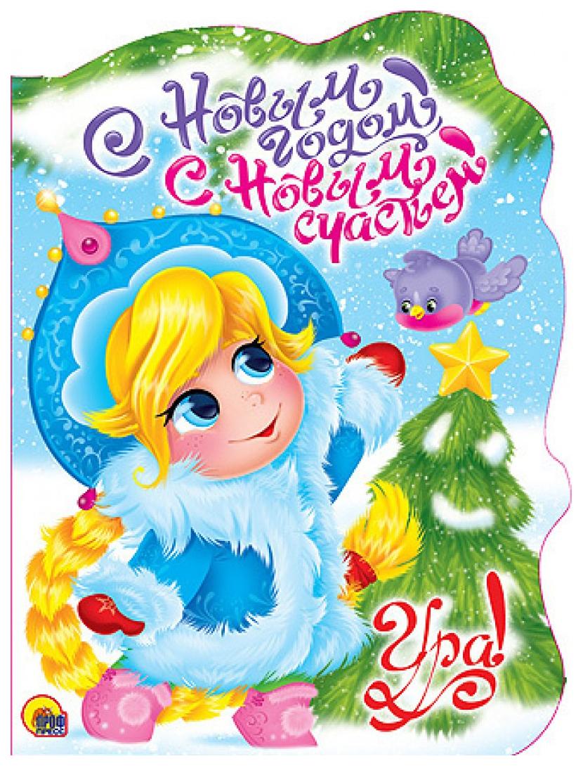 Купить С Новым Годом, С Новым Счастьем!, Проф-Пресс, Детская художественная литература