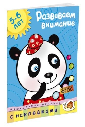 Книга С наклейками Махаон Дошкольная Мозаика. Развиваем Внимание (5-6 лет)