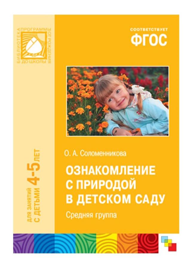 Учебное пособие Фгос Ознакомление С природой В Детском Саду (4-5 лет)