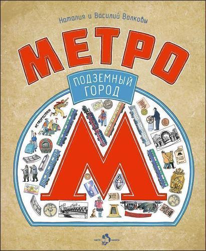 Купить Метро. подземный Город, Настя и Никита, Наука и техника