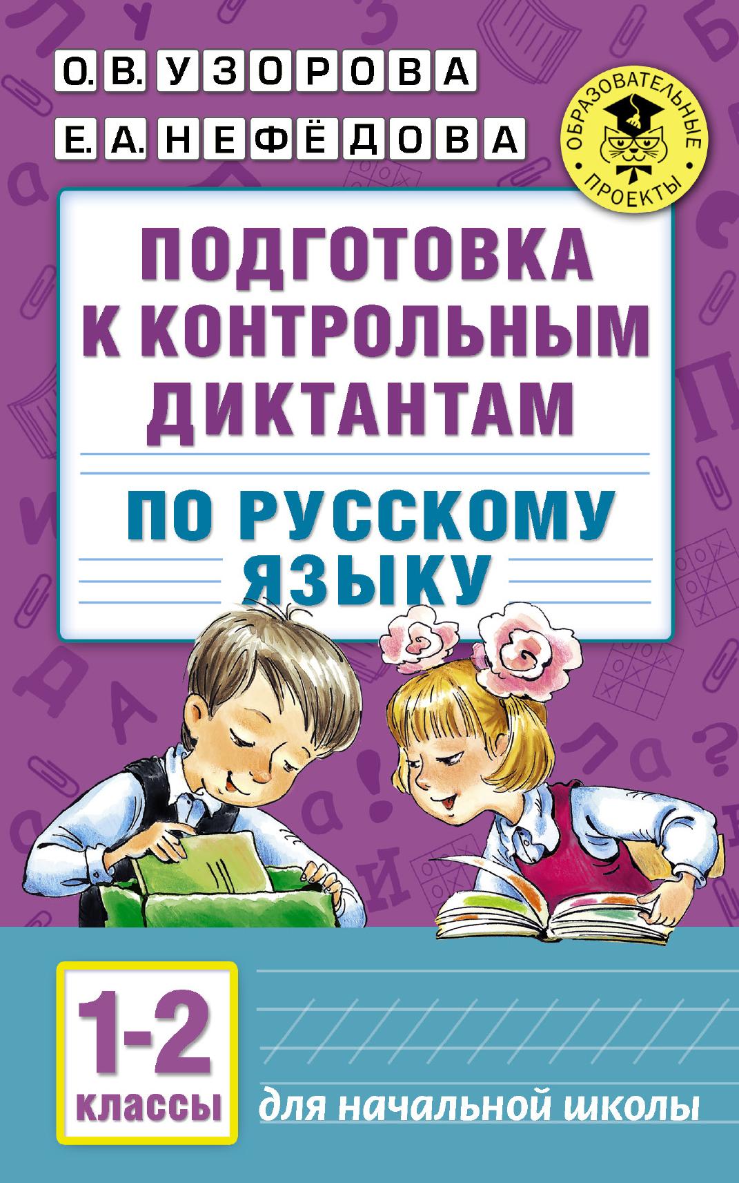 Подготовка к контрольным Диктантам по Русскому Языку, 1-2 классы