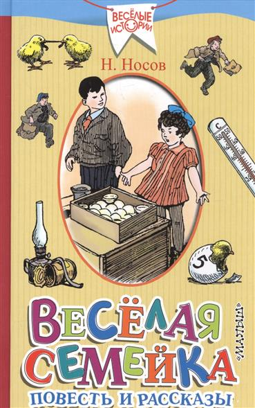 Купить Весёлая Семейка. повесть и Рассказы, АСТ, Рассказы и повести