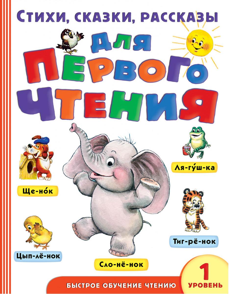 Купить Стихи, Сказки, Рассказы для первого Чтения, АСТ, Книги по обучению и развитию детей
