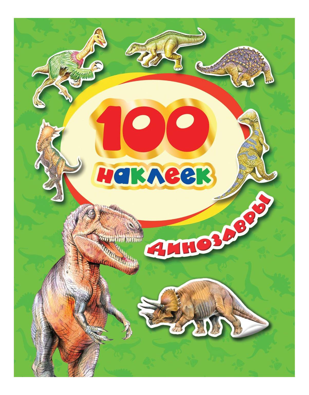Купить Росмэн наклейки: Динозавры, 100 наклеек, Книжки с наклейками