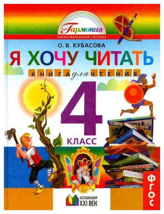 Я Хочу Читать. литературное Чтение. книга для Домашнего Чтения. 4 класс