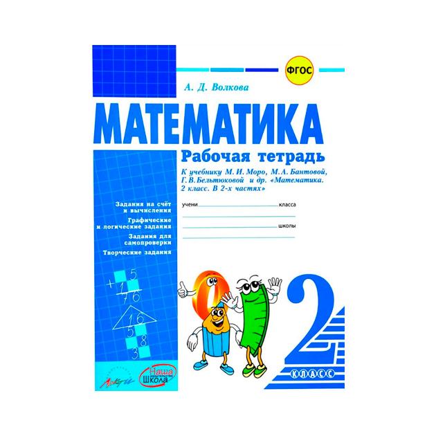 Математика 2 класс Рабочая тетрадь. к Учебнику М.Моро.М.Бантовой. Г.Бельтюковой