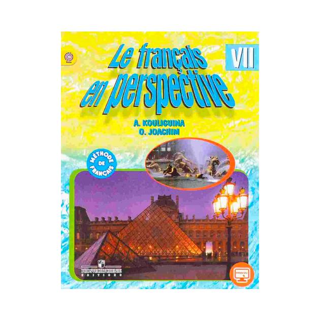 Кулигина, Французский Язык, 7 класс Учебник
