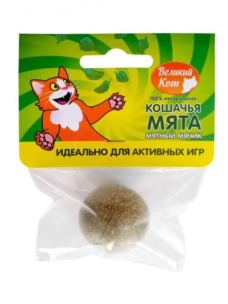 Игрушка для кошек Великий Кот, мятный мячик, 3см