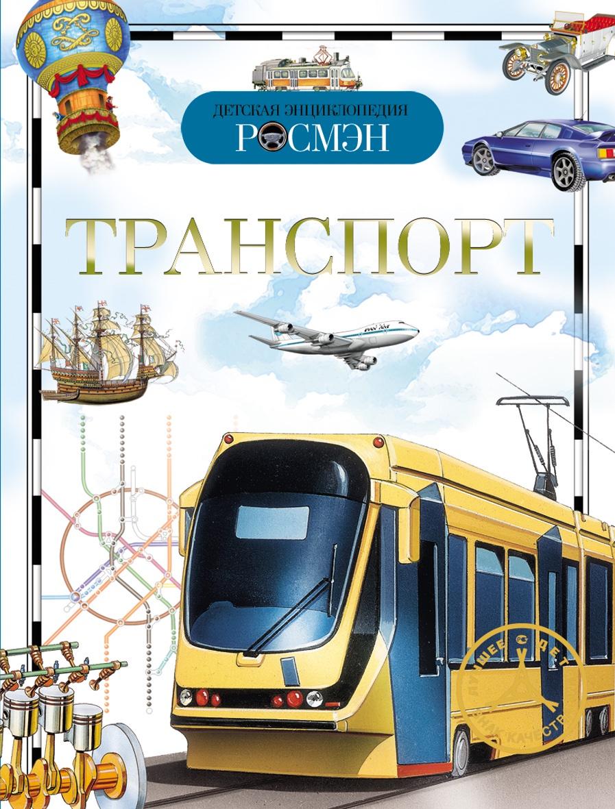 Транспорт Росмэн 9432