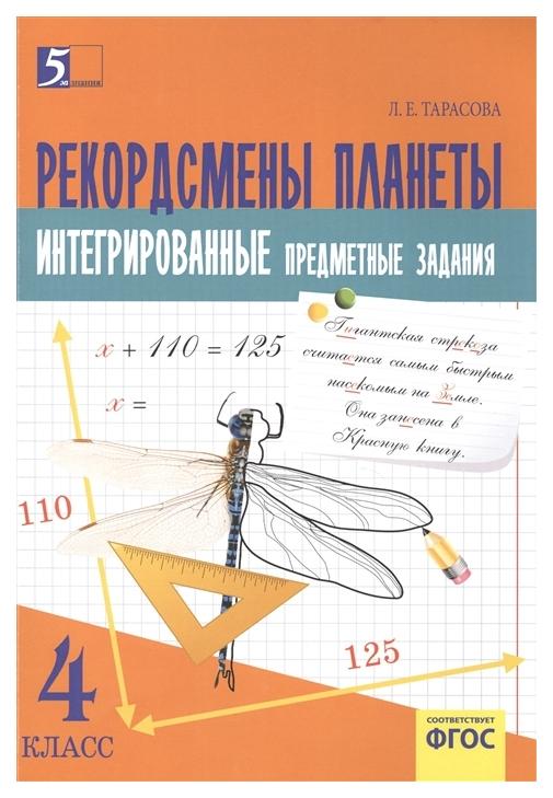 Тарасова, Комплексные предметные задания, 4 кл Окружающий мир, чт... фото