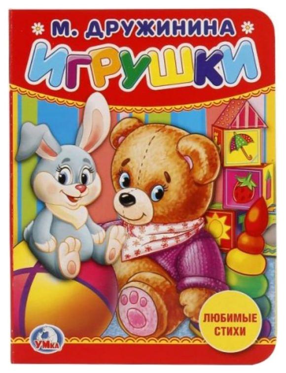 Купить Игрушк и Барто А., Умка, Детская художественная литература