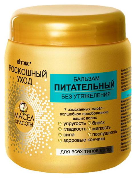Бальзам для волос Витэкс Роскошный Уход 7 масел красоты Питательный 450 мл