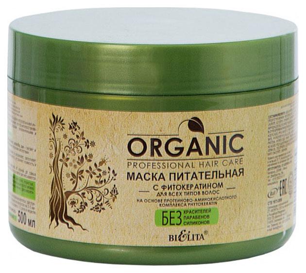Купить Маска для волос Bielita Organic Hair Care 500 мл, Белита