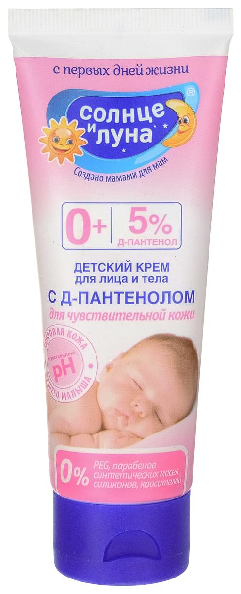 Крем детский Солнце и Луна с Д-пантенолом 75 мл /24