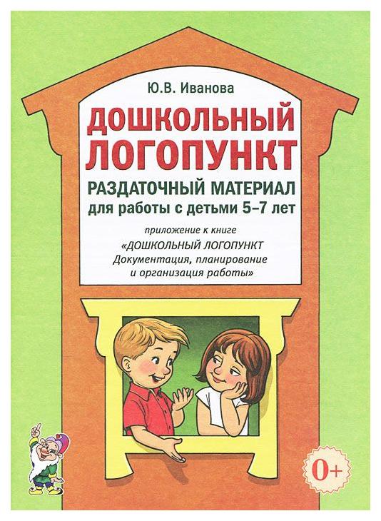 Пособие Гном Дошкольный логопункт. Раздаточный Материал для Работы С Детьми 5-7 лет