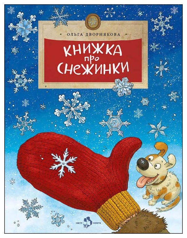 Настя и Никита книжка про Снежинки, Ольга Дворнякова, настя и Никита фото