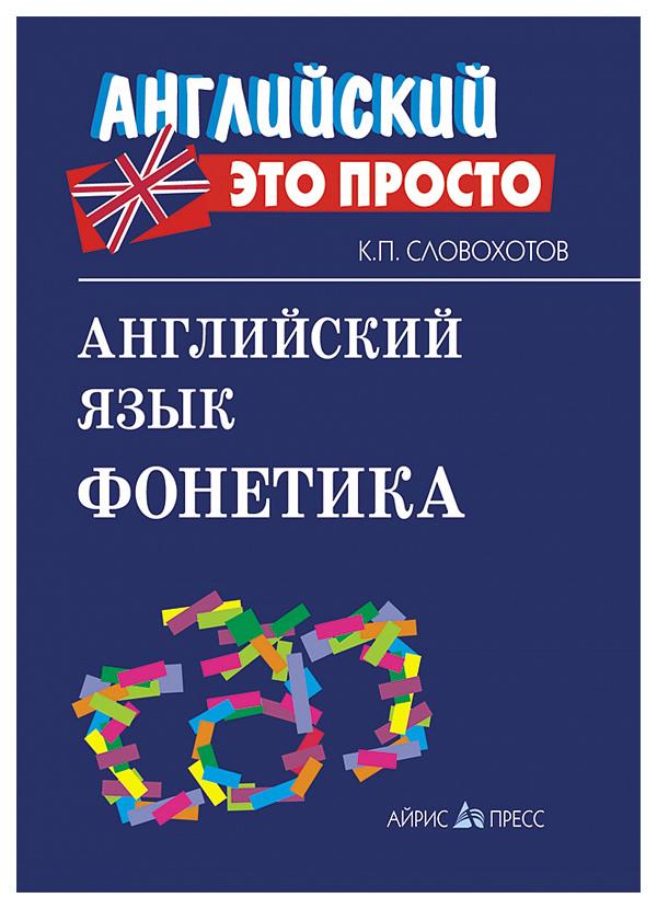 Купить Книга Айрис-Пресс Словохотов к.П. Английский Язык Фонетика, Айрис-пресс, Иностранные языки для детей