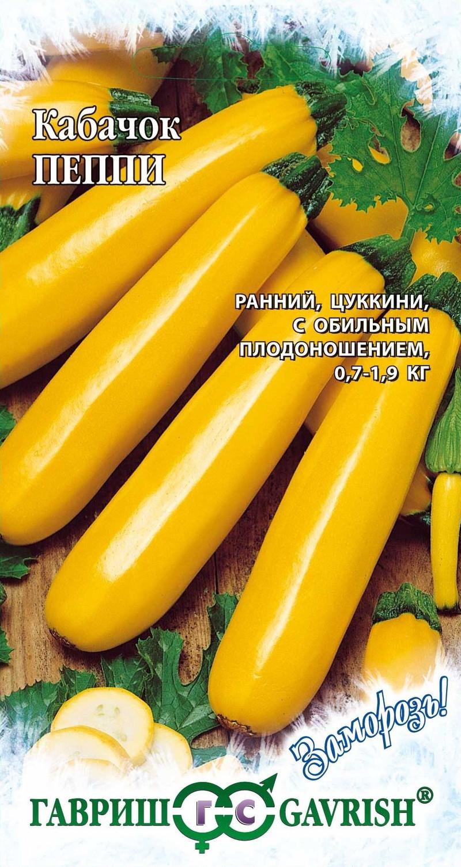 Семена Кабачок Пеппи, 2 г, Гавриш