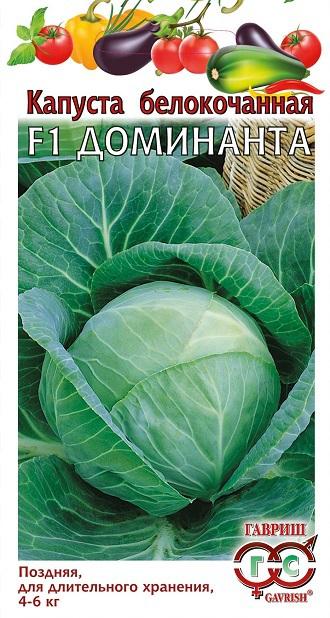 Семена Капуста белокочанная Доминанта F1, 0,1
