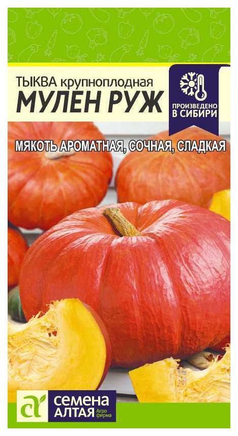Семена Тыква Мулен Руж, 1 г Семена