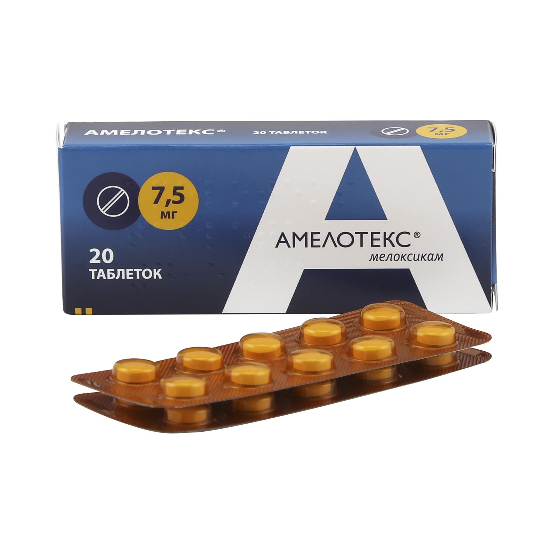 Амелотекс таблетки 7.5 мг 20 шт.