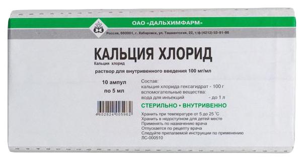 Кальция хлорид раствор 100 мг/мл 5 мл 10 шт.