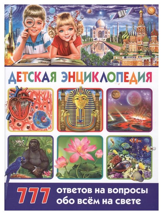 Купить Детская Энциклопедия. 777 Ответов на Вопросы Обо Всем на Свете, Владис, Универсальные энциклопедии