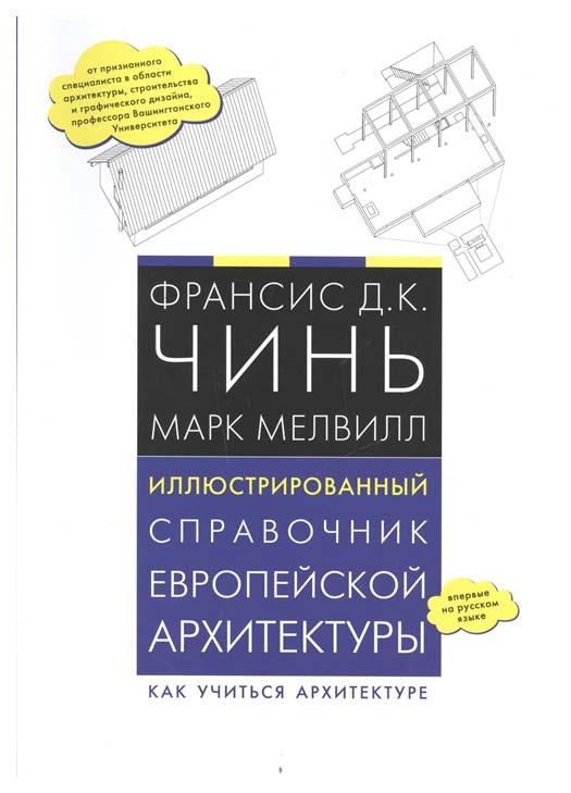 Книга Иллюстрированный справочник европейской архитектуры, Как учиться архитектуре