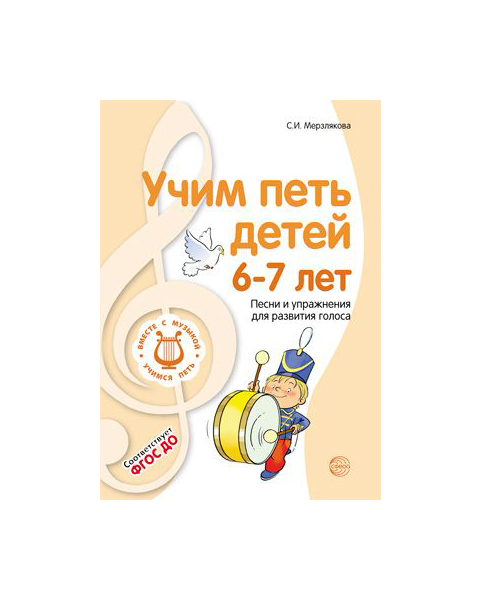 Мерзлякова, Учим петь Детей 6-7 лет, песни и Упражнения для развития голоса (Фгос)