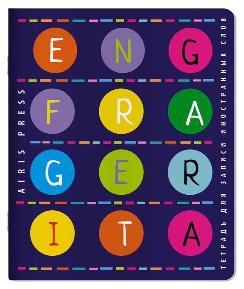Тетрадь для записи иностранных слов (Европейские языки),