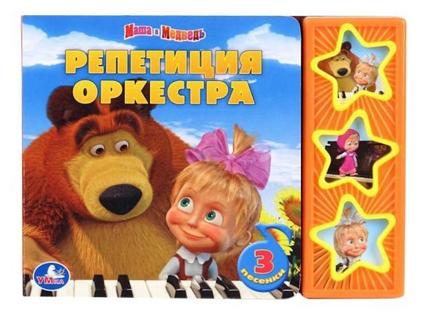 Купить Книжка-игрушка Умка Маша и Медведь. Репетиция оркестра 192906, Книги по обучению и развитию детей