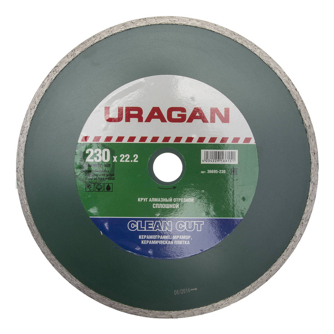 Диск алмазный отрезной по керамограниту Uragan 36695-230 фото
