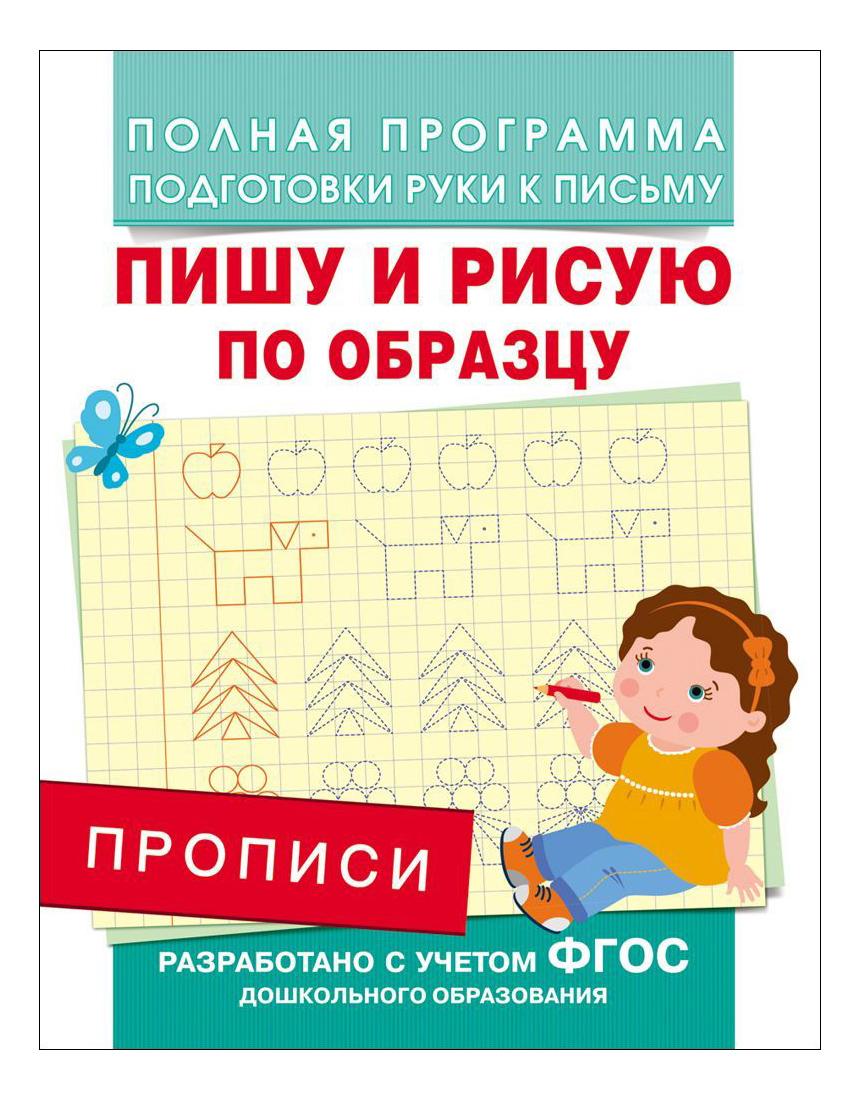 Купить Пишу и рисую по образцу, Книжка Росмэн пишу и Рисую по Образцу, Прописи