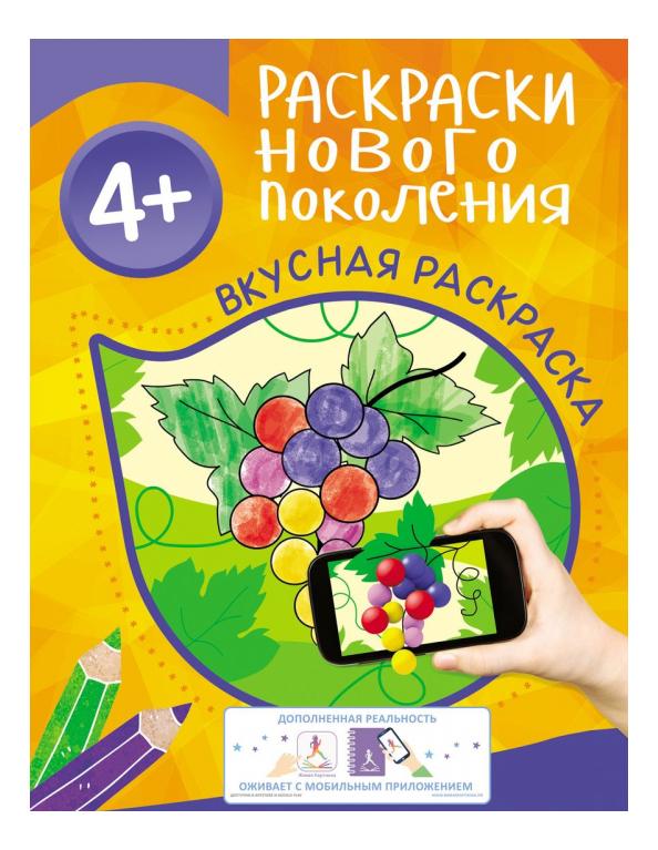 Раскраска Росмэн Вкусная раскраска фото