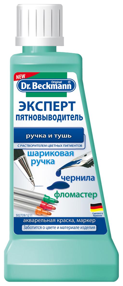 Пятновыводитель Dr.Beckmann эксперт ручка и тушь