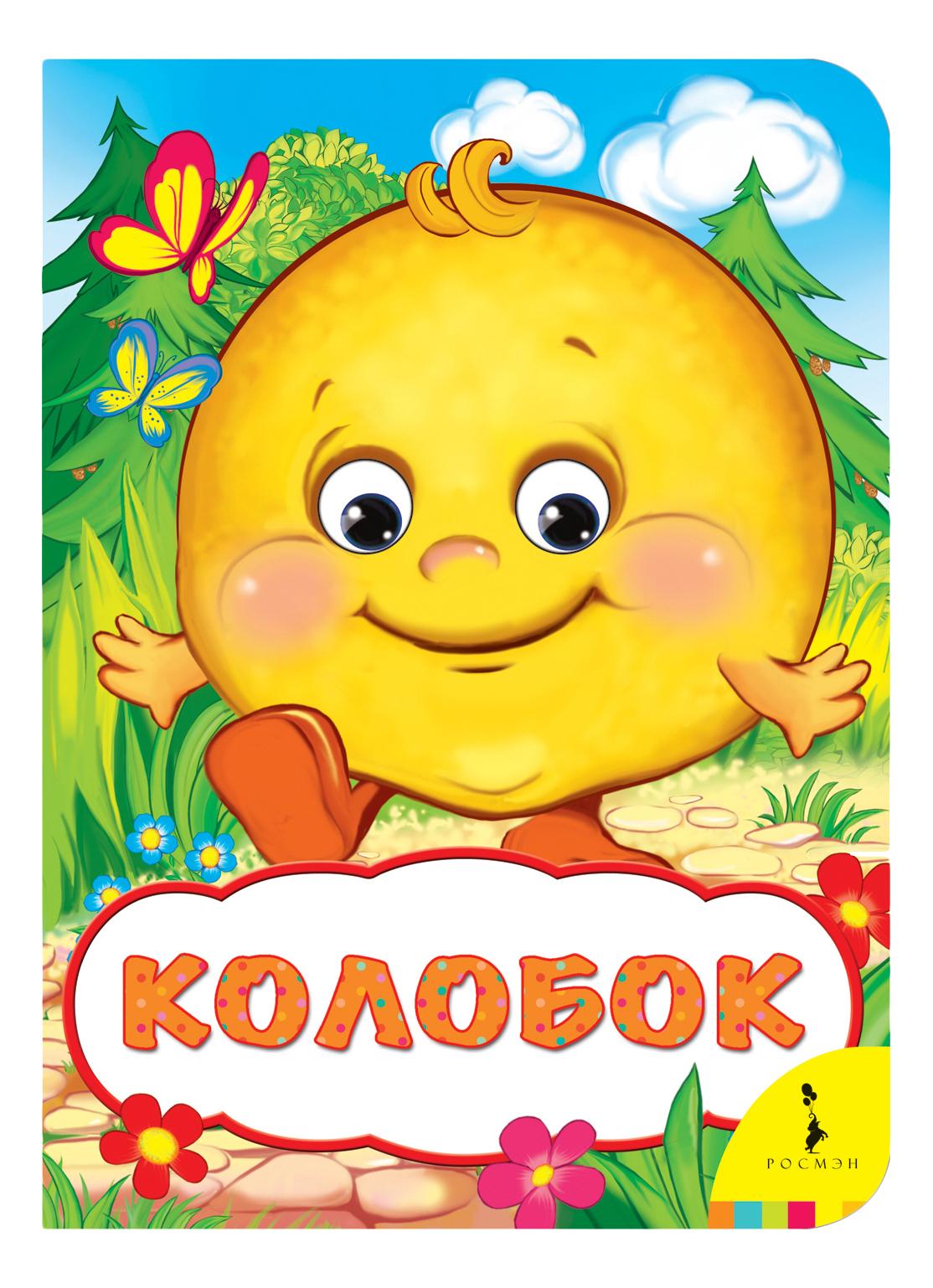 Книжка-Игрушка Росмэн Веселые Глазки, колобок