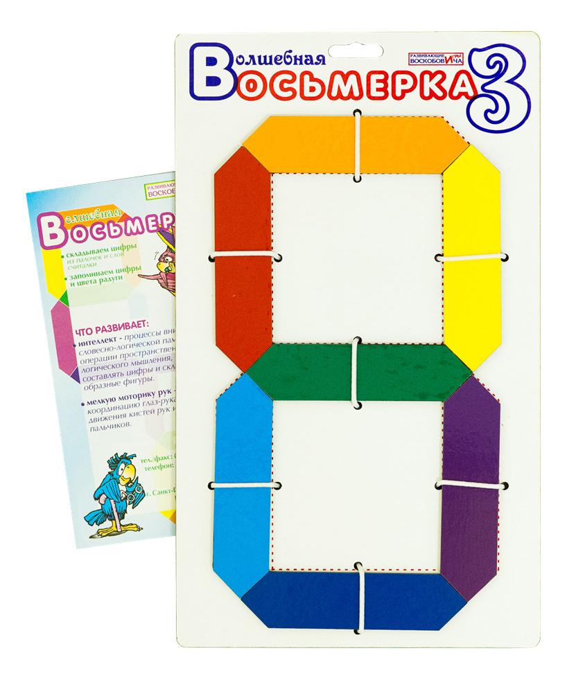 Развивающая игрушка Развивающие игры Воскобовича Волшебная восьмерка 3 фото