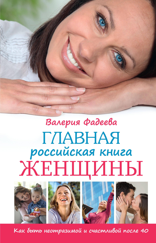 Главная российская книга женщины, Как быть неотразимой и счастливой после 40