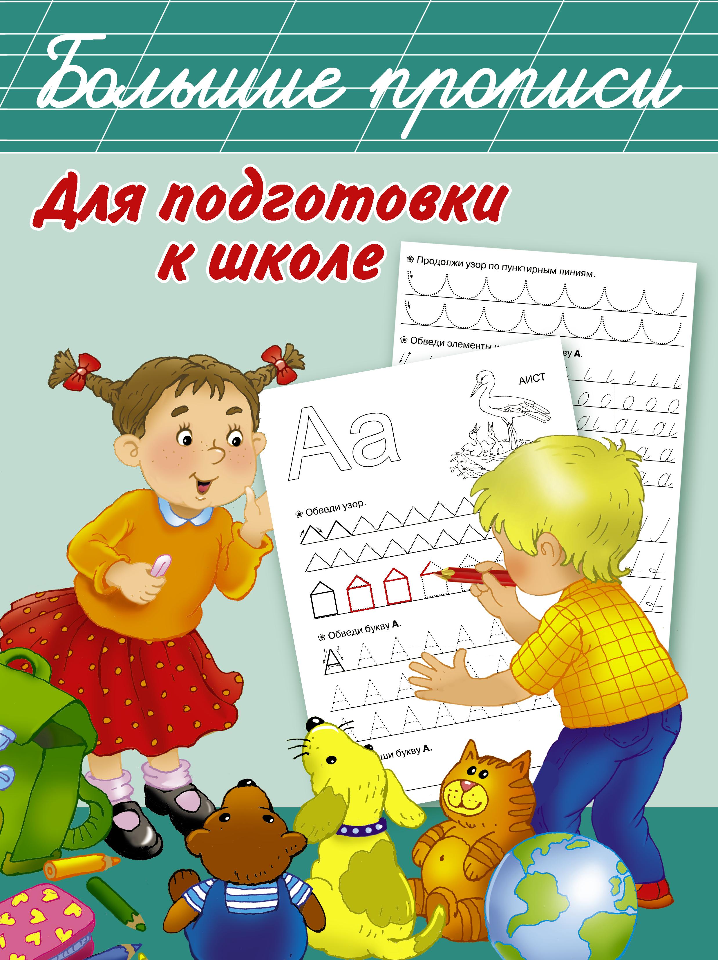 Купить Большие прописи для подготовки к Школе, АСТ, Книги по обучению и развитию детей