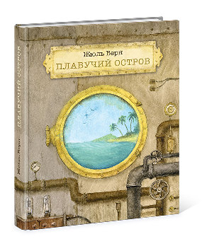 Купить Плавучий Остров, Нигма, Детская художественная литература