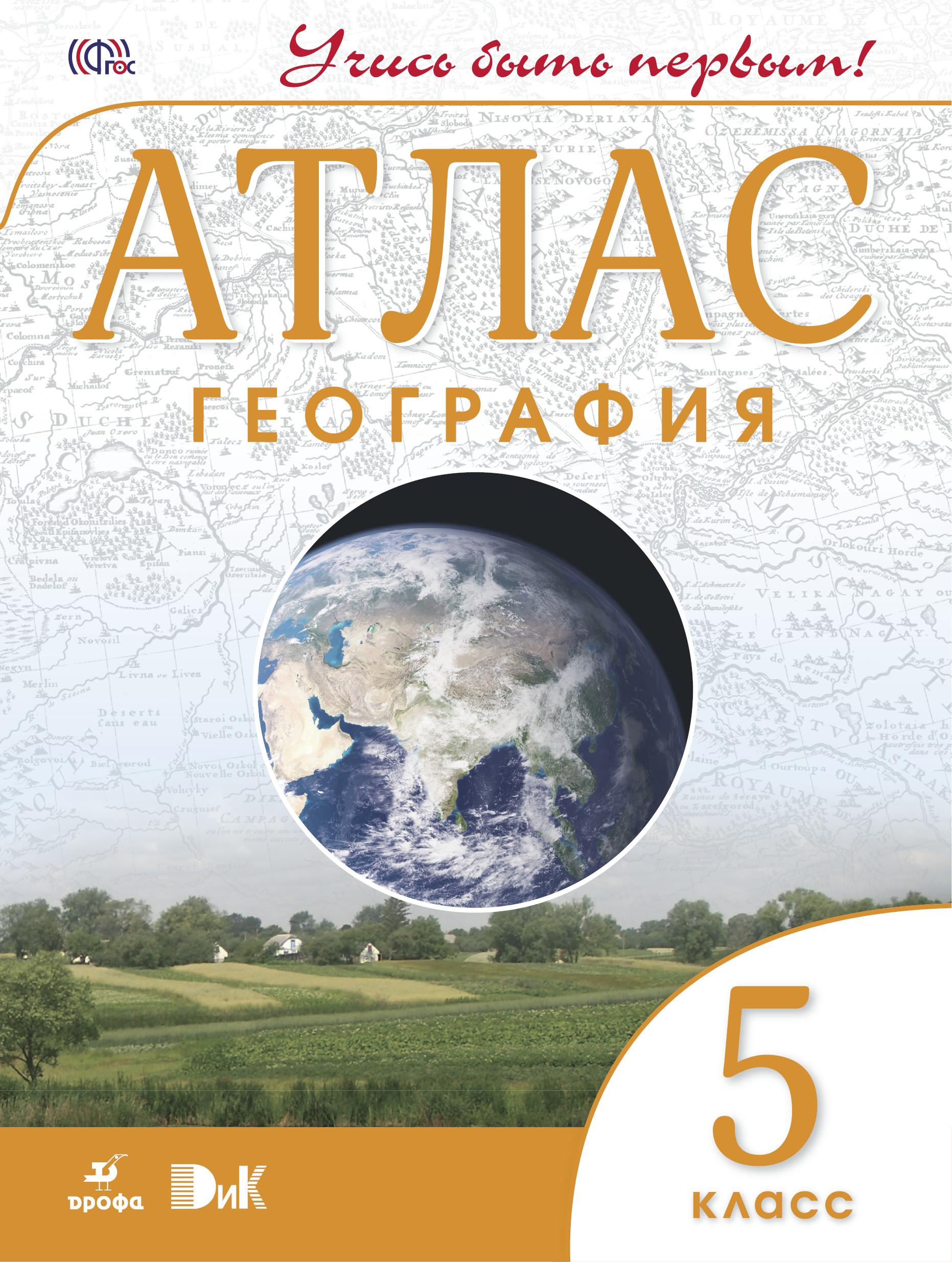 География, 5 класс Атлас (Учись Быть первым!)