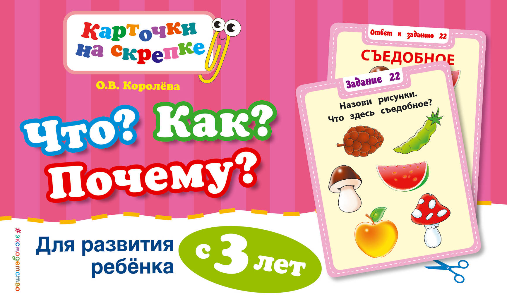 Купить Что? как? почему? для развития Ребенка С 3 лет, Эксмо, Обучающие игры для дошкольников