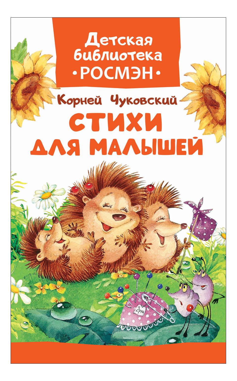 Купить Стихи для малышей, Стихи для Малышей. Детская Библиотека Росмэн. корней Чуковский, Детская художественная литература